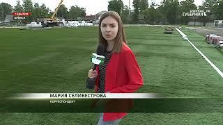 В Фокинском районе Брянска современный образ приобретает стадион «Спартак»
