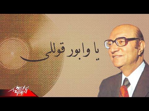 Mohamed Abd El Wahab - Ya Wabour Oully | محمد عبد الوهاب - يا وابور قوللى
