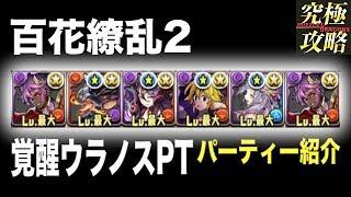 【パズドラ】百花繚乱2 覚醒ウラノスPT