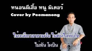 หนอนผีเสื้อ หนู มิเตอร์ Cover by Peemanong Key A