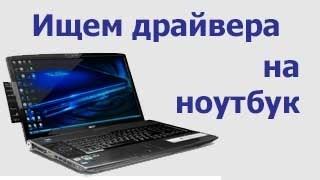 Как и где найти, скачать драйвера на ноутбук   Pro100 Polezno