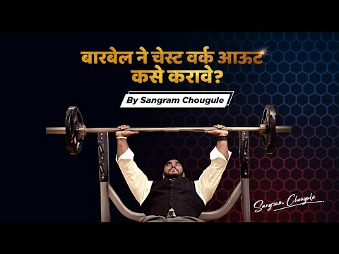 HOW TO DO BARBELL PRESS CHEST WORKOUT | Fitness Marathi By Sangram Chougule