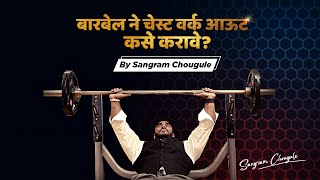 HOW TO DO BARBELL PRESS CHEST WORKOUT   Fitness Marathi By Sangram Chougule