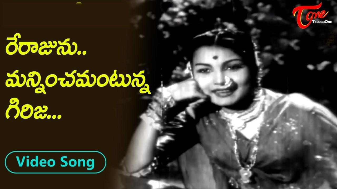 రేరాజును మన్నించమంటున్న గిరిజ..  Actress Girija evergreen hit Melody Song   Old Telugu Songs
