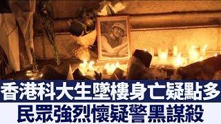 後腦受創且骨盆碎 香港民眾強烈懷疑科大生墜樓死亡真正原因 新唐人亞太電視 20191111