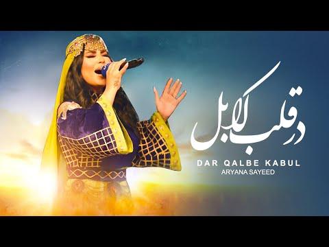 ARYANA SAYEED - Dar Qalbe Kabul | New Song | آهنگ جدید آریانا سعید - در قلب کابل
