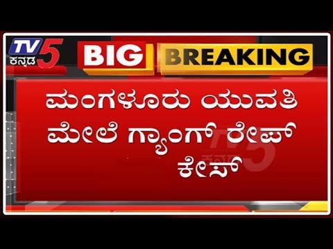 ಮಂಗಳೂರು ಯುವತಿ ಮೇಲೆ ಗ್ಯಾಂಗ್ ರೇಪ್ ಯತ್ನ ಕೇಸ್ | Mangalore Karnataka | TV5 Kannada