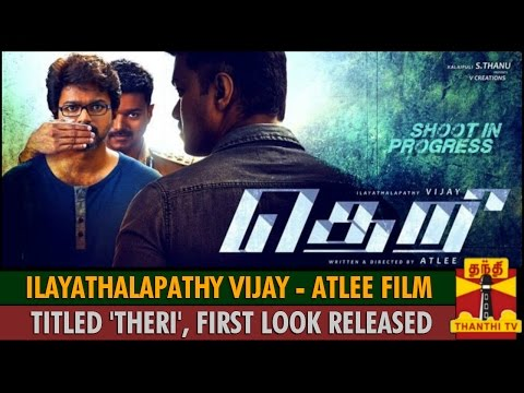 Ilayathalapathy Vijay - Atlee Film Titled 'Theri', First Look Released - Thanthi TV