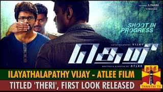 Ilayathalapathy Vijay - Atlee Film Titled 'Theri', First Look Released Spl tamil video hot news 26-11-2015