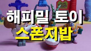 맥도날드 해피밀 토이 2월 장난감 네모바지 스폰지밥 M…
