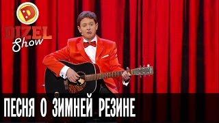 Евгений Сморигин: песня о зимней резине — Дизель Шоу — выпуск 23, 30.12.16