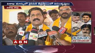 Different party leaders Contesting For 2019 Election From Visakha Constituency | ABN Telugu