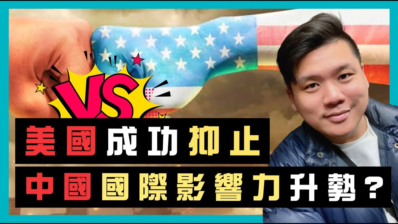(開啟字幕) 丹佛大學研究:美國成功抑止中國國際影響力升勢?中美國際影響力的演變(1980-2020),20210621(注:片中史丹福大學應為丹佛大學)
