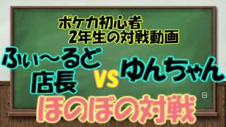 【ポケモンカード】店長 VS ゆんちゃん ほのぼの対戦【ガチバトル】