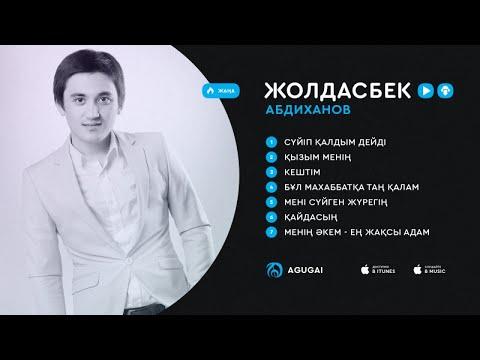 Жолдасбек Абдиханов ән жинақ 2017 - Видео из ютуба