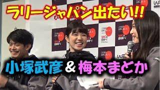 小塚崇彦&梅本まどか、ラリージャパンに出たいです!WRC特別トークショ...