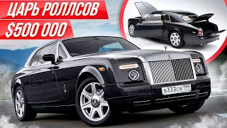 Самый редкий и дорогой Роллс Ройс купе: Phantom Coupe больше Майбах #ДорогоБогато Rolls Royce Фантом