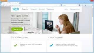 Обзор программы Skype Скайп Урок 1-8