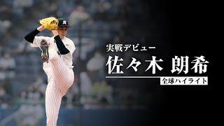 佐々木朗希投手が実戦デビュー!