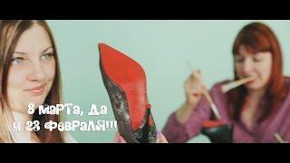Экспонат - Ленинград.  Перепевка песни про Лабутены. 8-е марта, да! И 23-е февраля!