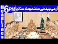 Pakistan army has no direct role in General Election | Headlines 6 PM | 19 July | Dunya News