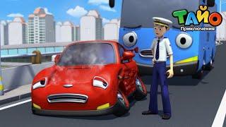 Tайо лучших эпизодов l Автомобили опасны l Один день из жизни Тайо l Тайо и Бонг Бонг