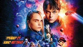 Русский трейлер - Валериан и город тысячи планет