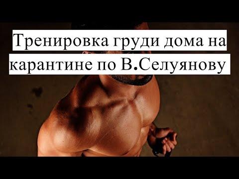 Тренировка груди дома на карантине по В.Селуянову