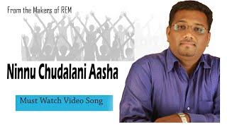 నిన్ను చూడాలని ఆశ - Ninnu Chudalani Aasha  | Song by Gabriel