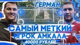 САМЫЙ МЕТКИЙ ИГРОК АМКАЛА | vs ГЕРМАН