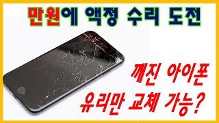 아이폰 액정파손수리 만원에 유리만 교체 가능할까?