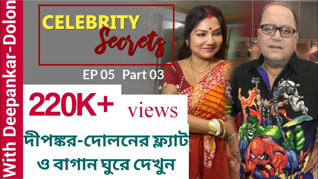 Download দীপঙ্কর-দোলনের ফ্ল্যাট ও বাগান ঘুরে দেখুন   Deepankar   Dolon   Celebrity Secrets   Part 3
