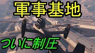 【GTA5】 最新アップデートの兵器で軍事基地を制圧する【グラセフで遊ぼ】