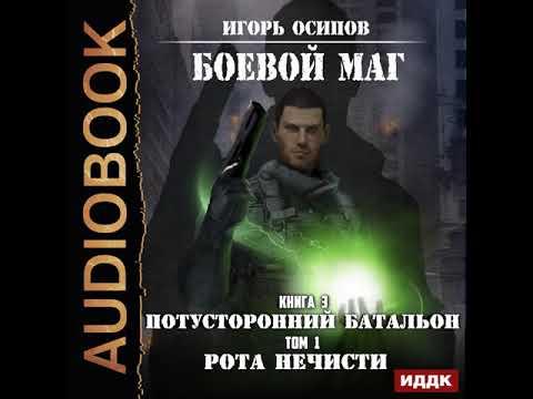 Игорь Осипов – Потусторонний батальон. Том 1. Рота нечисти. [Аудиокнига]