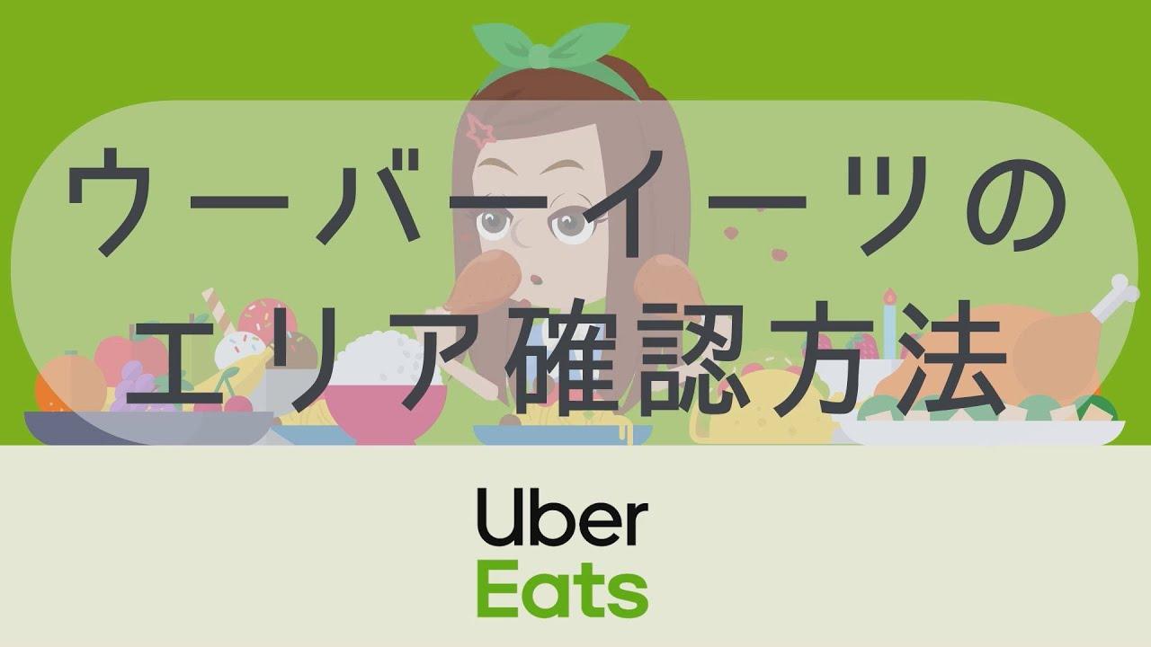 札幌 ウーバー イーツ Uber Eats(ウーバーイーツ)札幌エリアのおすすめ人気ランキング