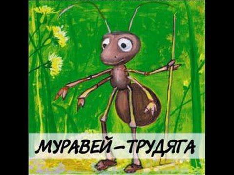 открытки труженики муравьи оказалось позже