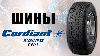 видео Cordiant Business CS