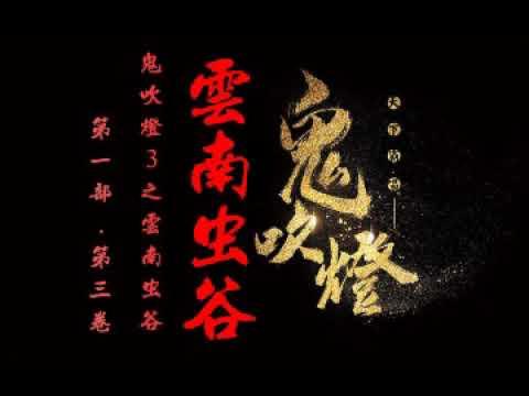 《鬼吹燈3:雲南蟲谷》有聲小說 第010集 - YouTube