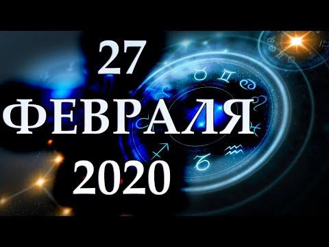 ГОРОСКОП НА 27 ФЕВРАЛЯ 2020 ГОДА