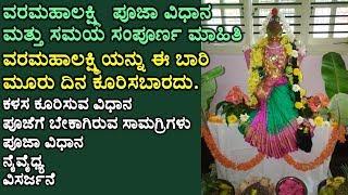 ವರಮಹಾಲಕ್ಷ್ಮಿ ಹಬ್ಬದ ಸಂಪೂರ್ಣ ಮಾಹಿತಿ | Rachana  TV Kannada