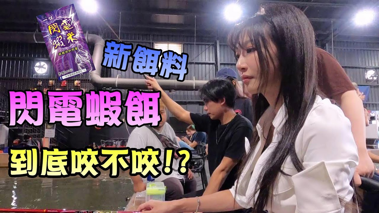 【 釣蝦女神系】新餌料  閃電蝦餌  到底咬不咬  feat. @Zack劉大詮  台湾のエビ釣り Shrimp fishing in Taiwan 대만새우 낚시