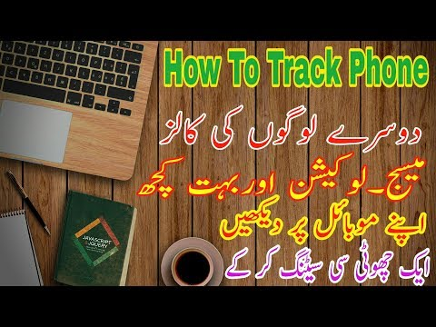 How to Track Call SMS Location Photos | How to Track Mobile Phone | Tracking Smart Phone