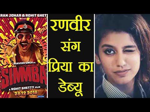 Priya Prakash Varrier's Bollywood DEBUT with Ranveer Singh | FilmiBeat