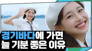 경기바다에 가면 늘 기분 좋은 이유(feat. 이달의 소녀 츄) Chuu~♡