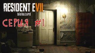 Прохождение Resident Evil 7 #1 Пропавшая жена