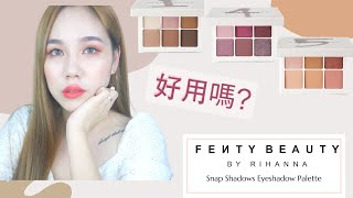 【眼影大測評  】Fenty Beauty Snap Shadows Eyeshadow Palette 新品6色眼影盤的使用心得|溫柔大地色?少女粉色還是人間蜜桃色?|超詳細解說和內有2款妝容~