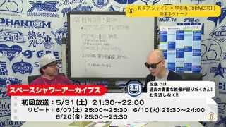 スペースシャワーアーカイブス vol.5 WEB特別ver.