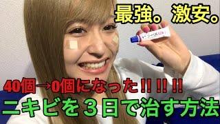 【最強説】3日でニキビを治す方法【40個→0個】 thumbnail