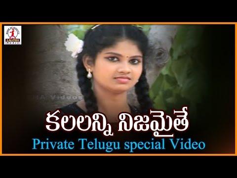Kalalanni Nijamithe Telugu Love Song | Telugu Private Video