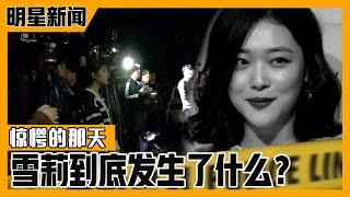 [Chinese SUB] What happened to Sulli on 'That Day'? | E-news Exclusive